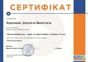 Інклюзивний_клас_–_крок_до_порозуміння_з_учнями-Завантажити_сертифікат_14592-1
